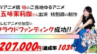 【五味茉莉伽さん】CF返礼品確認のお願い【第8話】